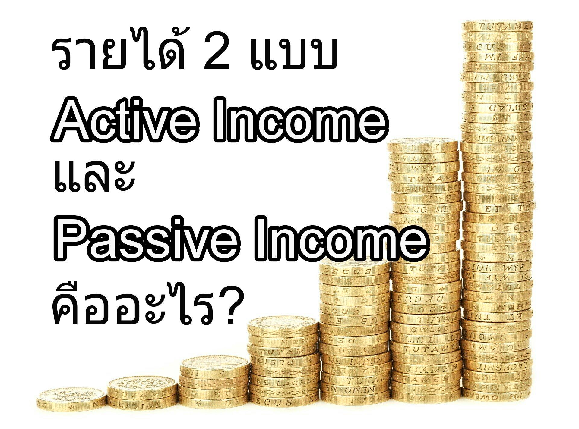 Active income และ Passive Income คืออะไร?