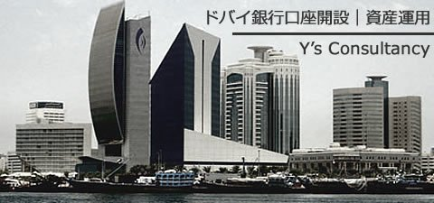 ドバイ銀行口座開設|資産運用