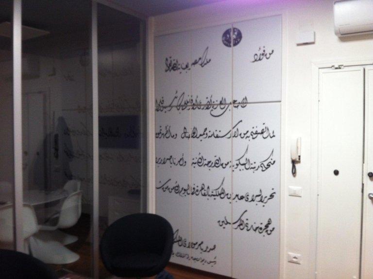 un armadio con delle scritte in arabo