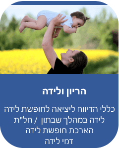 זכויות מורה בהריון