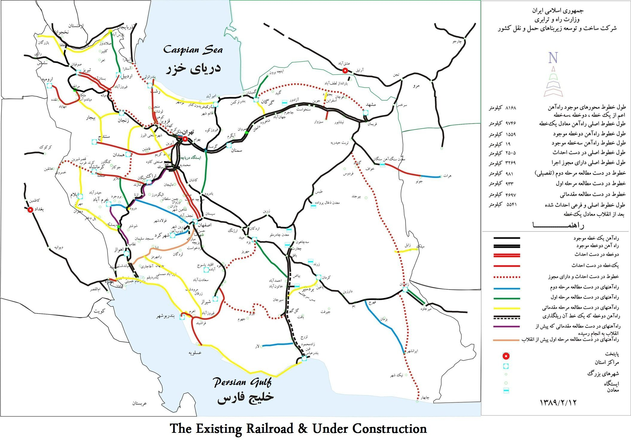 Iran Railway