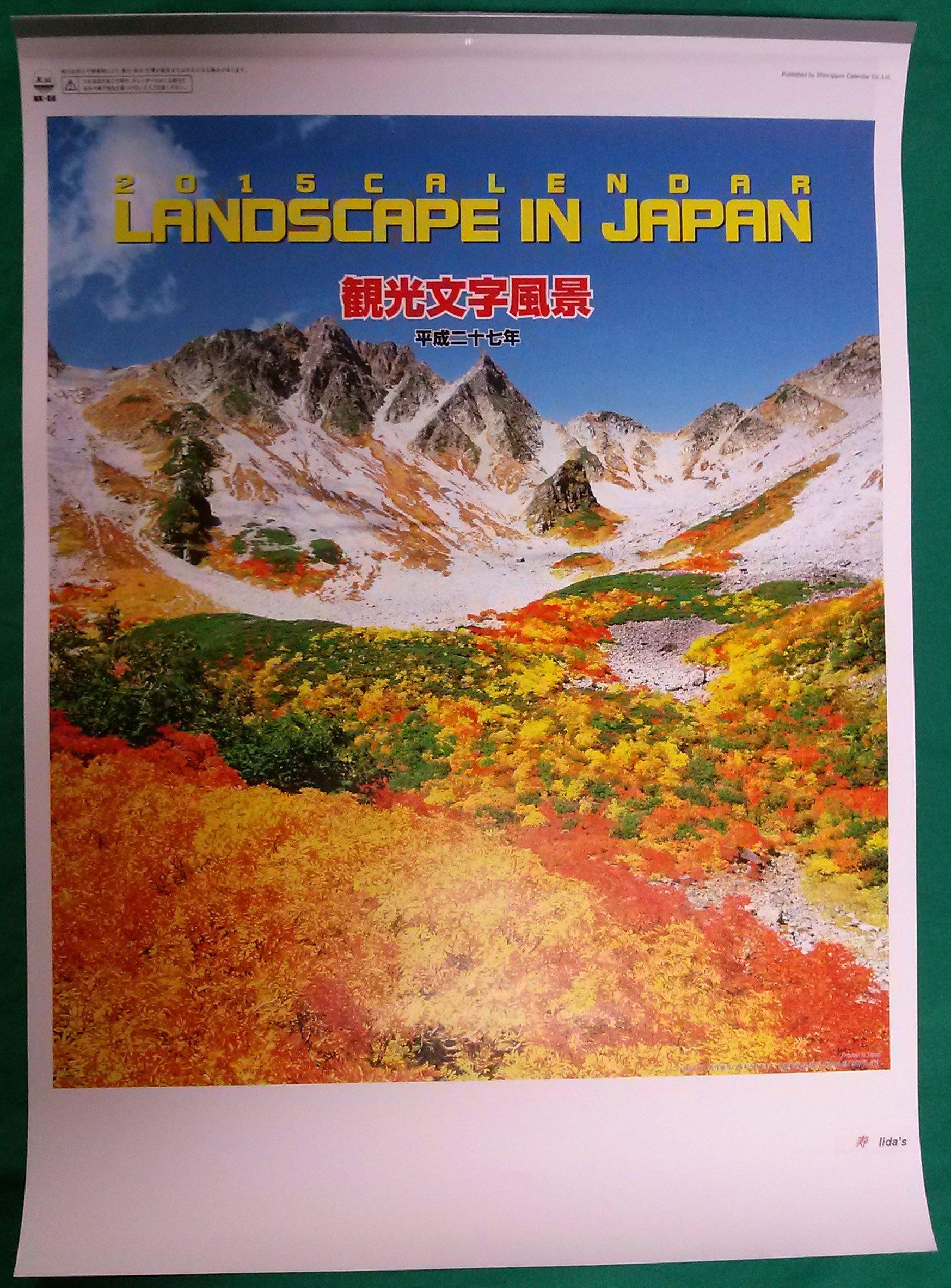 Landscape in Japan calendar in Honolulu, HI