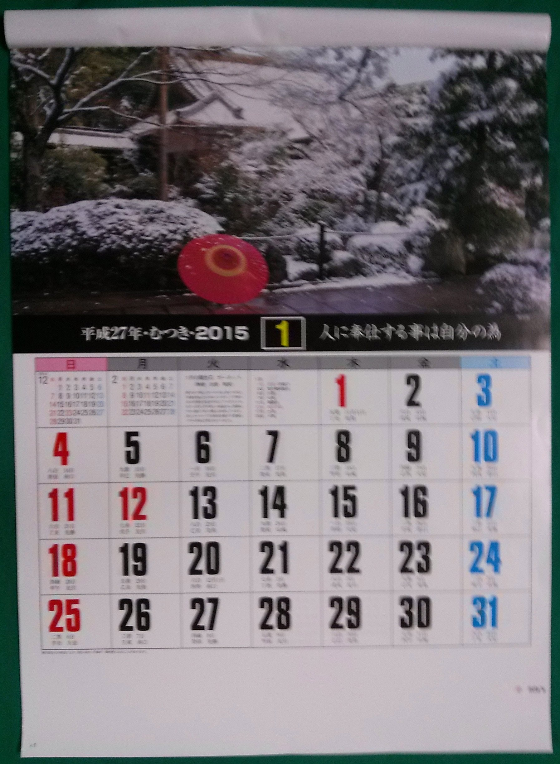 Japanese garden calendar in Honolulu, HI