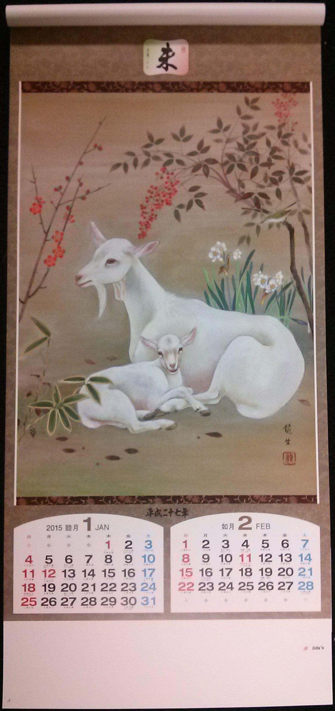 Year of the sheep 2015 calendar from Japan in Honolulu, HI