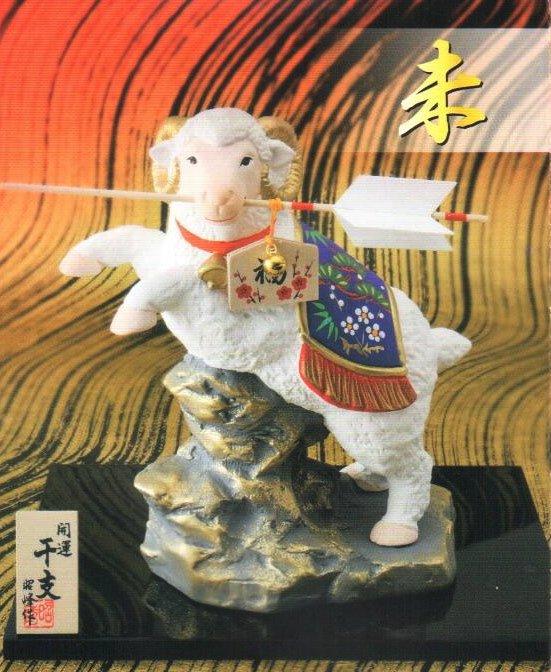 Japanese sheep figurines in Honolulu, HI