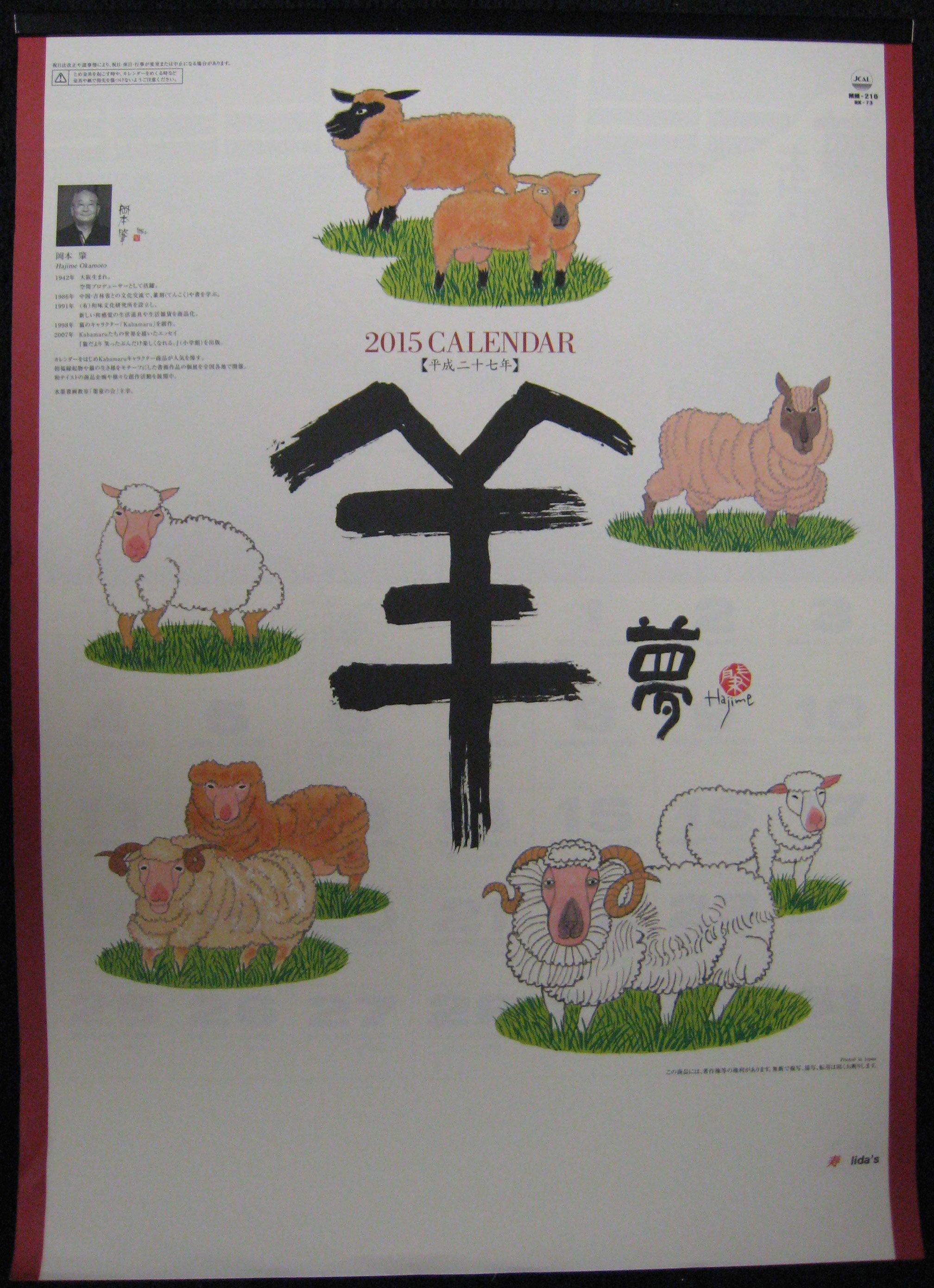 Year of the sheep 2015 Japanese calendar in Honolulu, HI