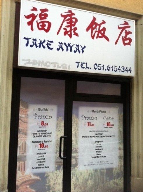 insegna ed entrata ristorante