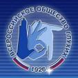 Общероссийская общественная организация инвалидов «Всероссийское общество глухих»