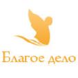 Социальный проект «Благое Дело»