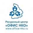 Ресурсный центр «Офис НКО»