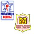 Свердловская региональная организация инвалидов войны в Афганистане и военной травмы «Инвалиды войны»
