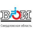 Свердловская областная организация «Всероссийского общества инвалидов»