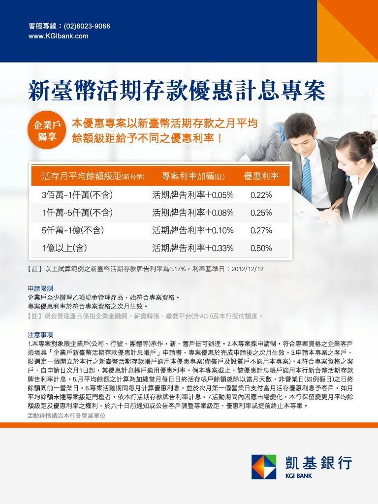 萬泰銀行-款存(海報)