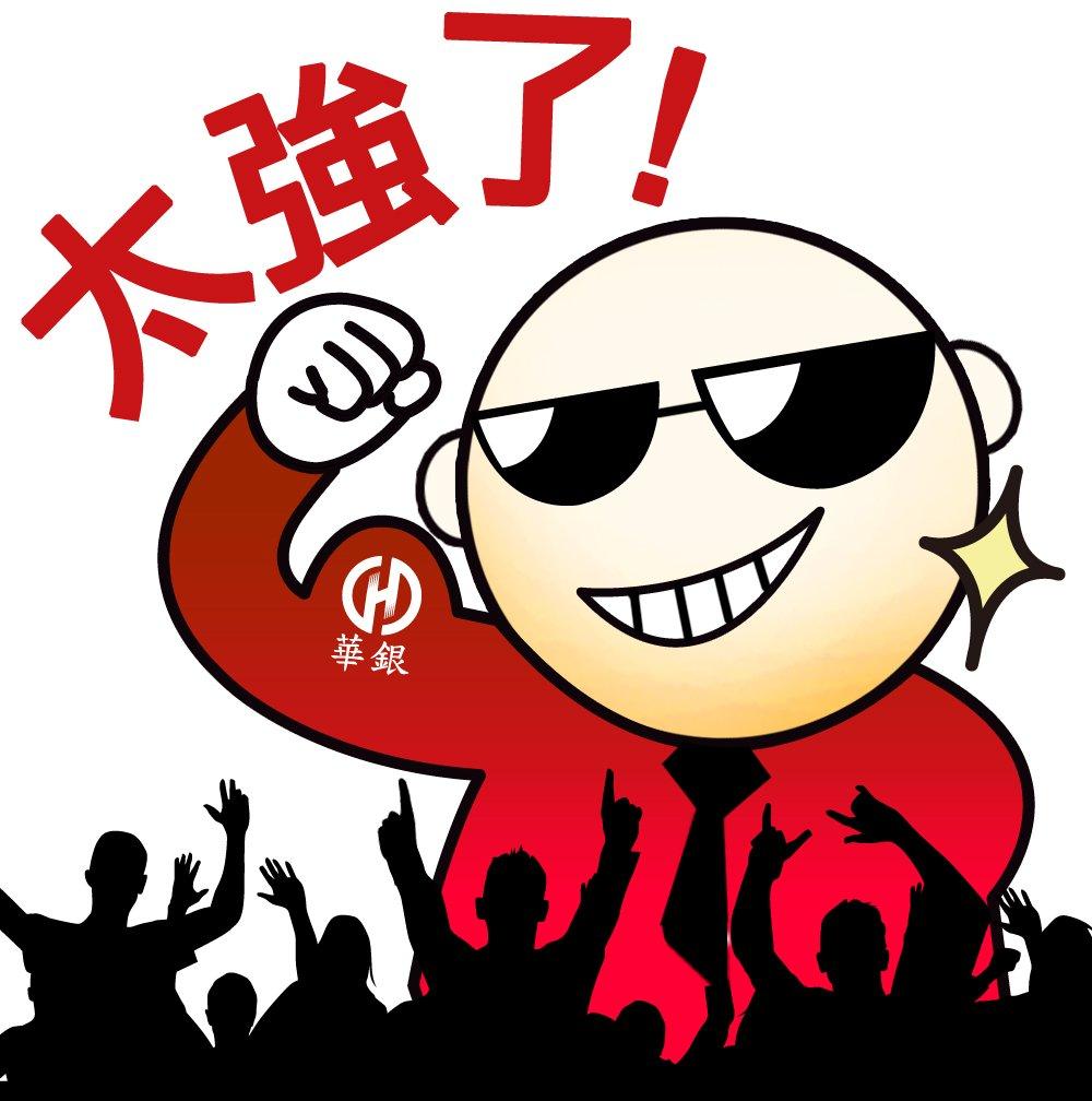 華南銀行-LINE貼圖