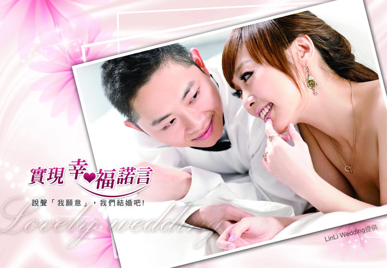 萬泰銀行-結婚(手冊)