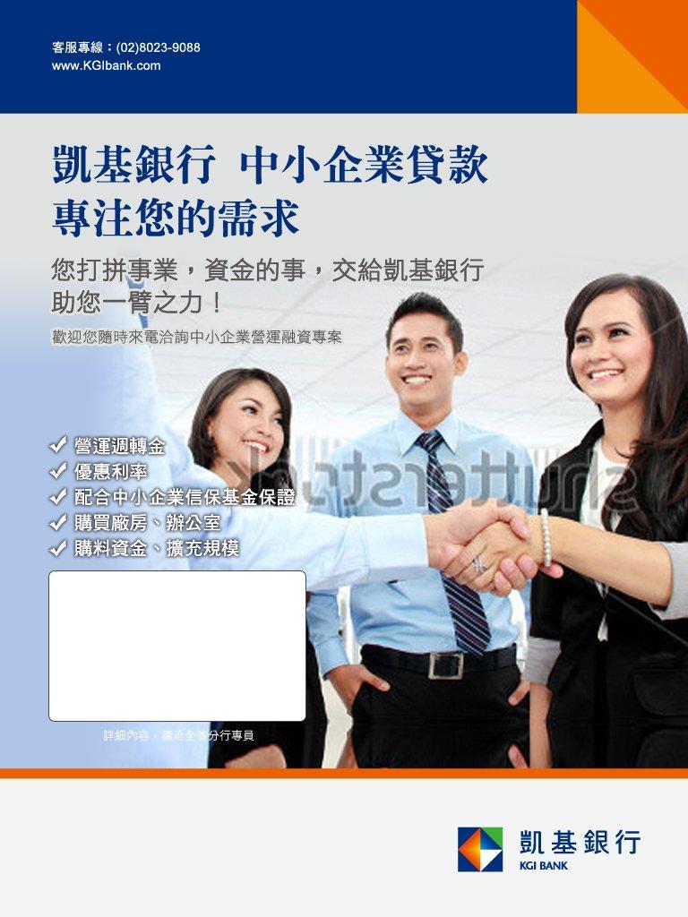 萬泰銀行-中小企業貸款(海報)