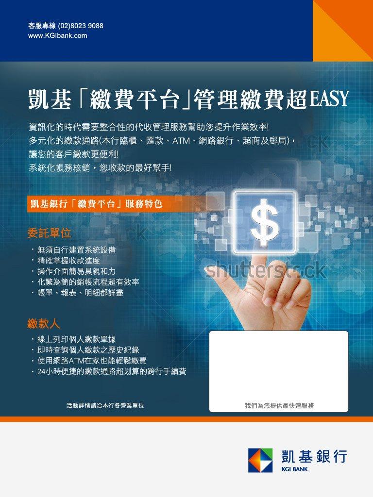 萬泰銀行-繳費平台(海報)