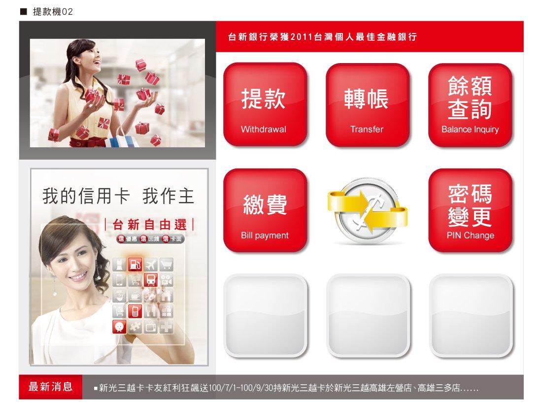 台新銀行-ATM提款機畫面