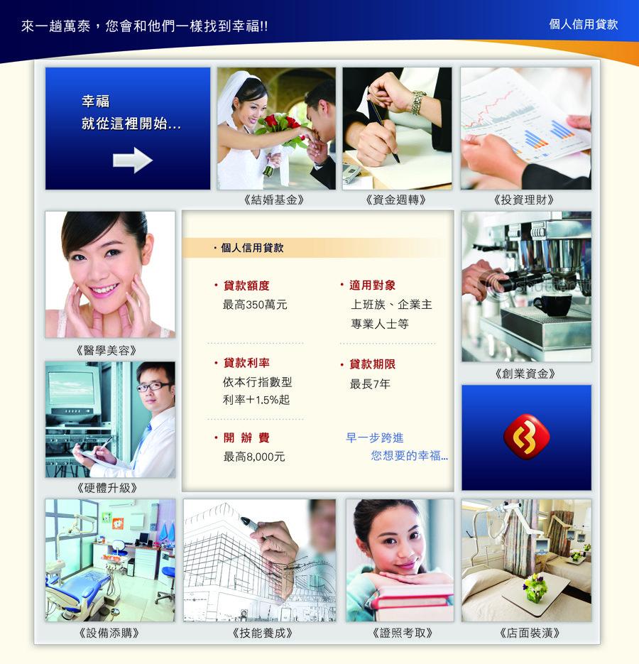 萬泰銀行-個人信用貸款(DM)