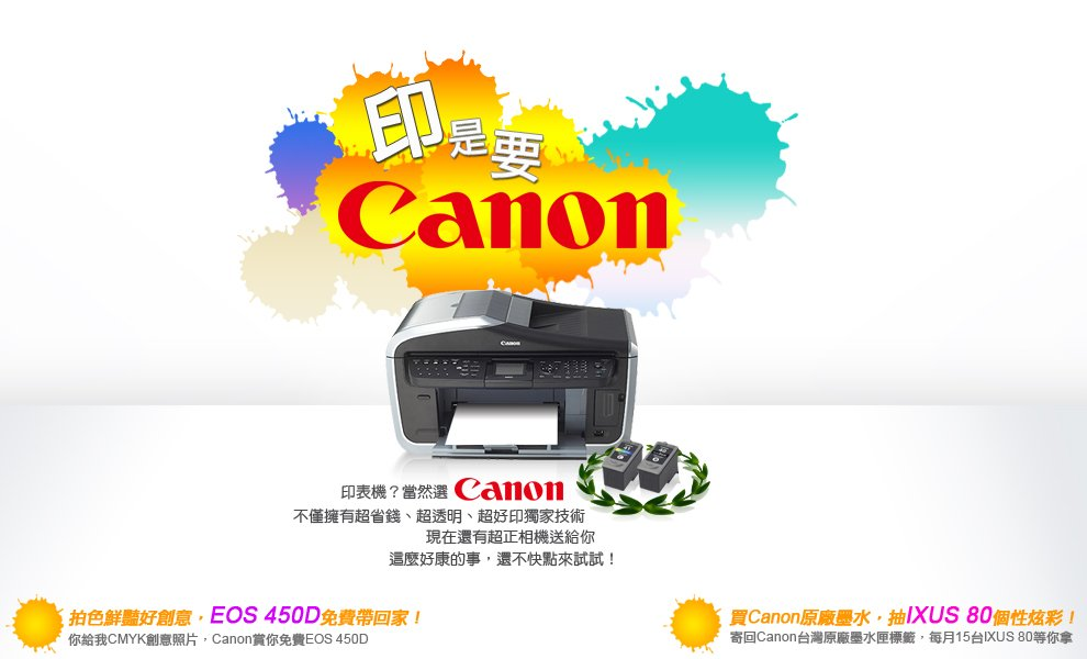 佳能-印表機