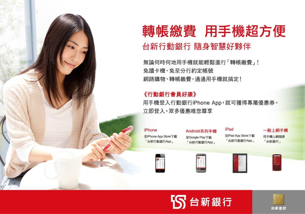 台新銀行-約定轉帳(ATM)