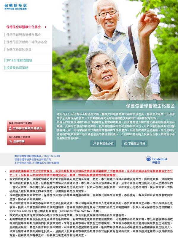 保德信-2012精選基金