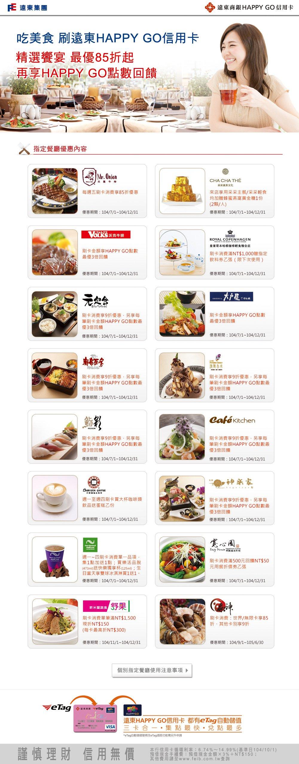 遠東商銀-精選饗宴HAPPY GO回饋金點數