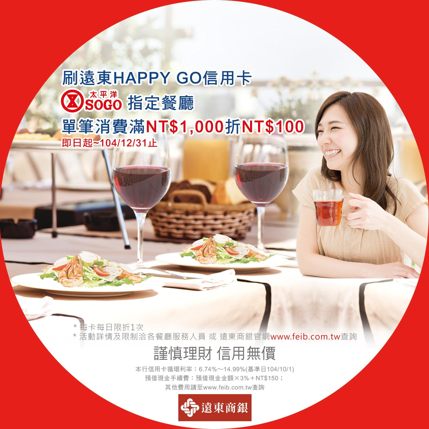 遠東銀行-HAPPY GO刷卡指定餐廳