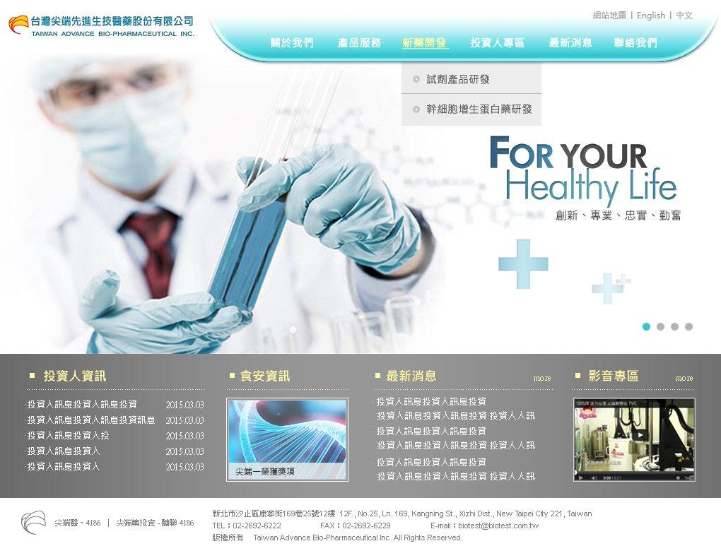 尖端生技官方網站