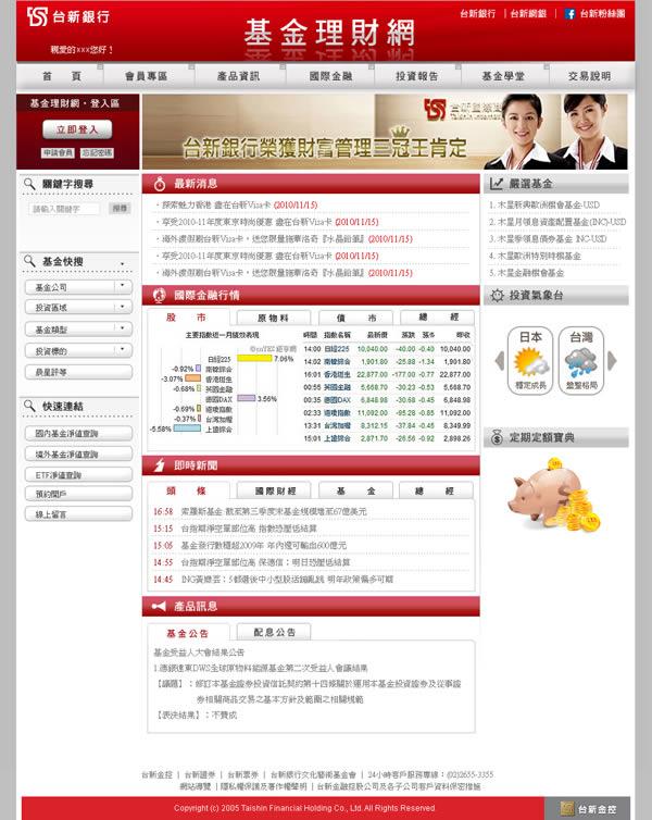 台新基金理財網