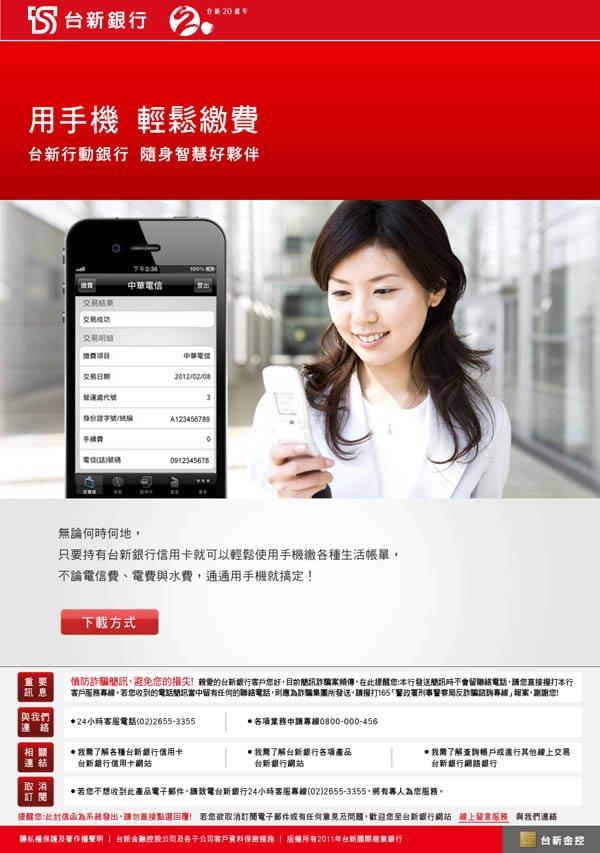 台新銀行-網銀EDM