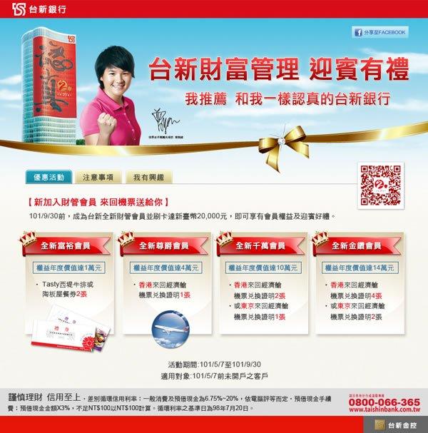 台新銀行-財富管理
