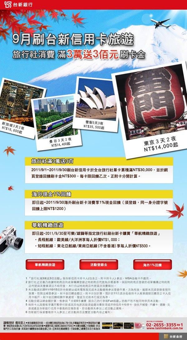 台新銀行-旅行刷信用卡滿3萬送3百活動