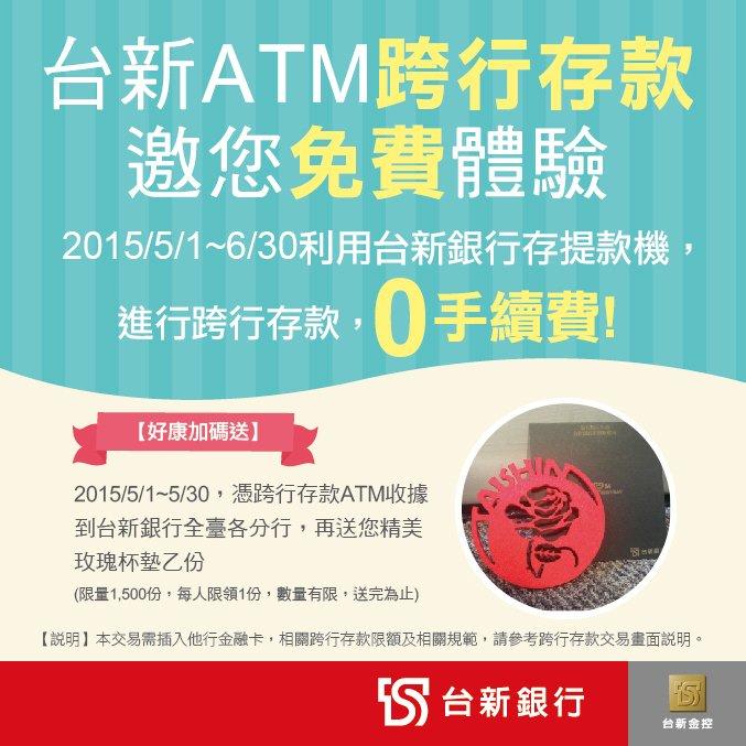 台新銀行-導覽ATM燈箱