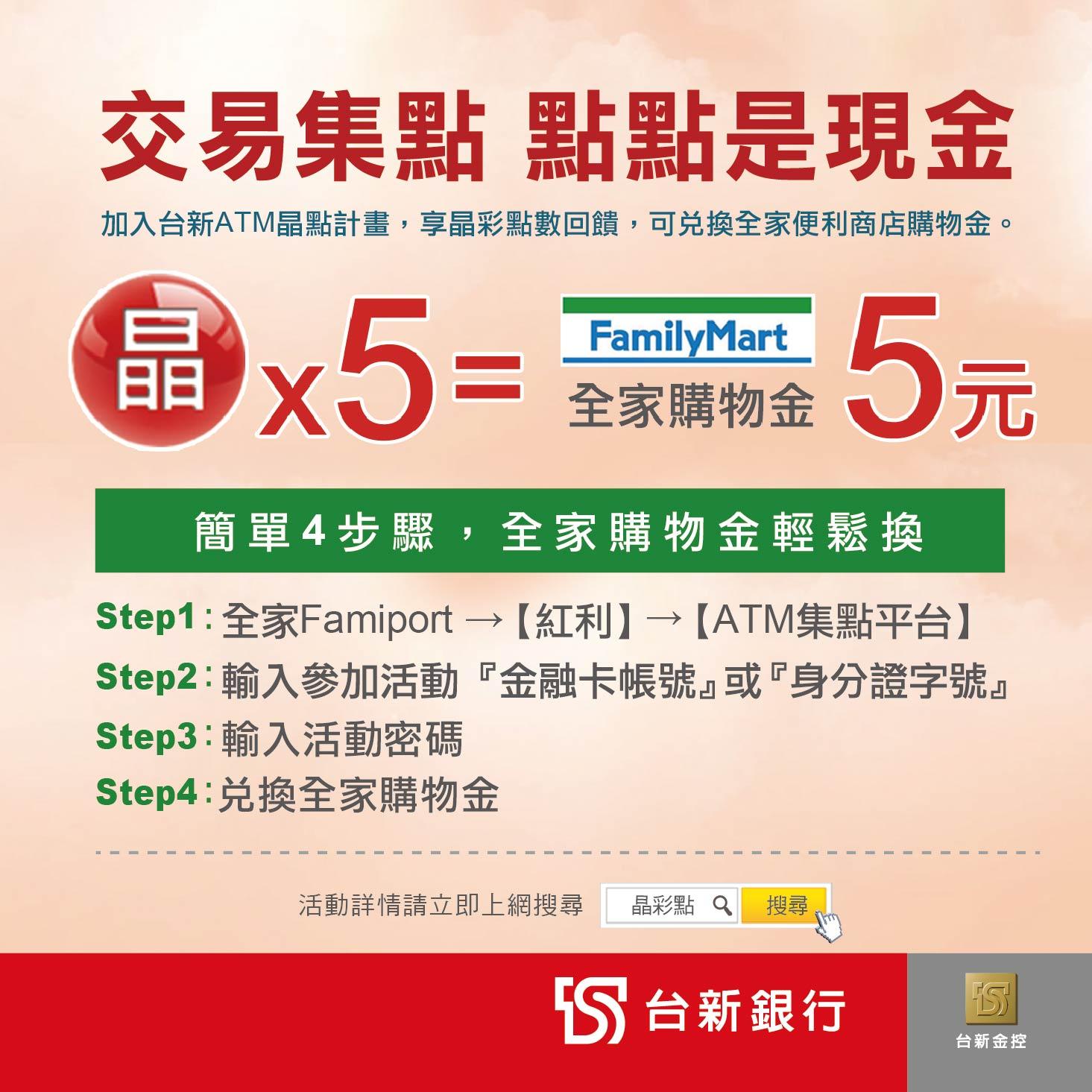 台新銀行-晶彩點遙遙排2014