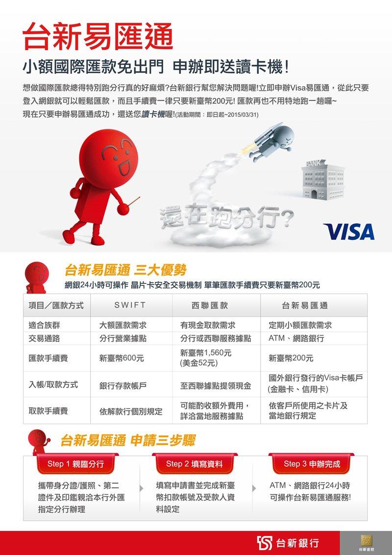 台新-VMT國際匯款