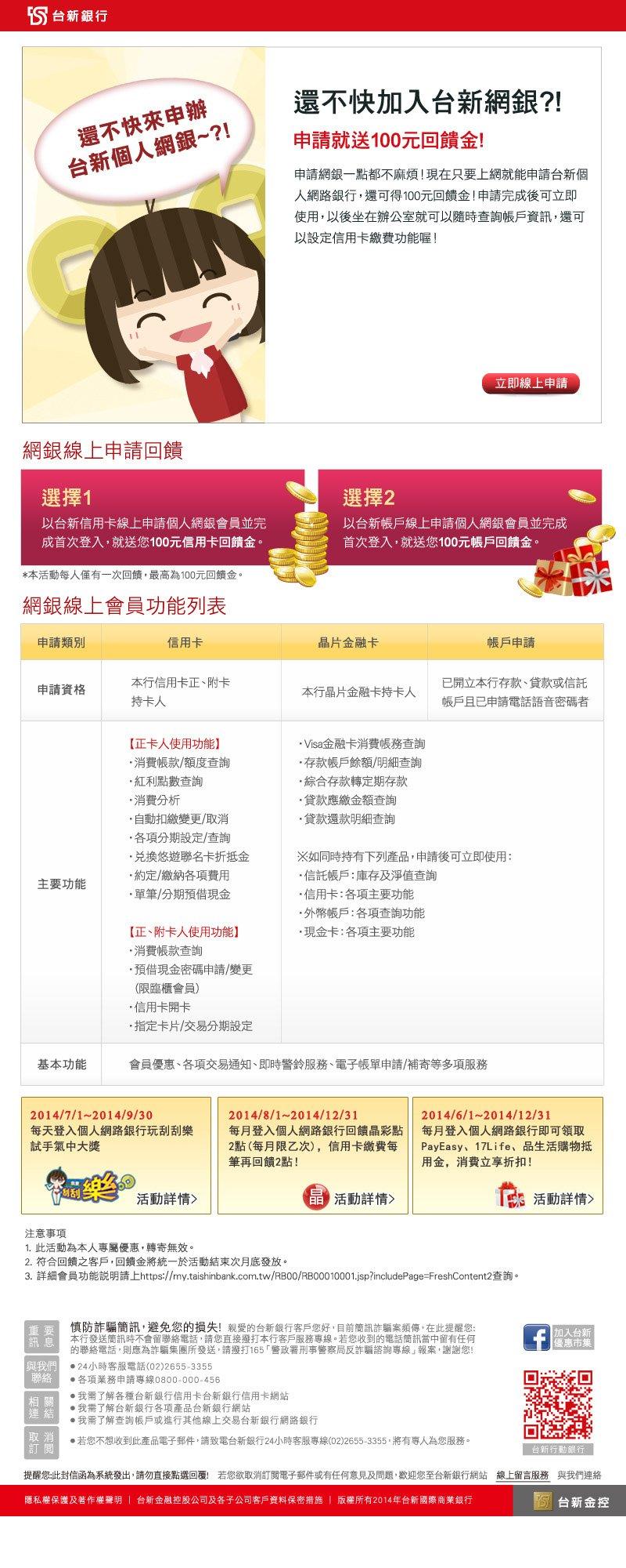 台新銀行-申請網路銀行送回饋金