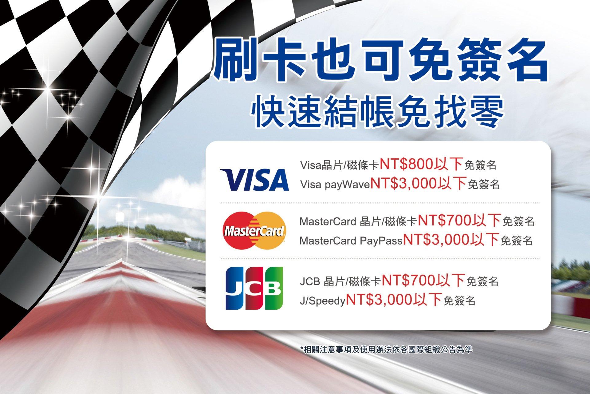 台新銀行-刷卡免簽名
