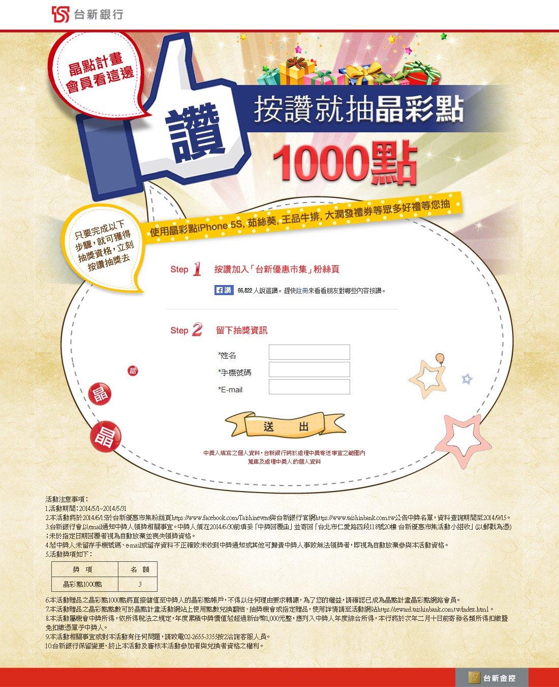 台新銀行-FB活動