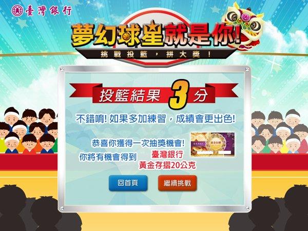 台灣銀行-夢幻球星中獎