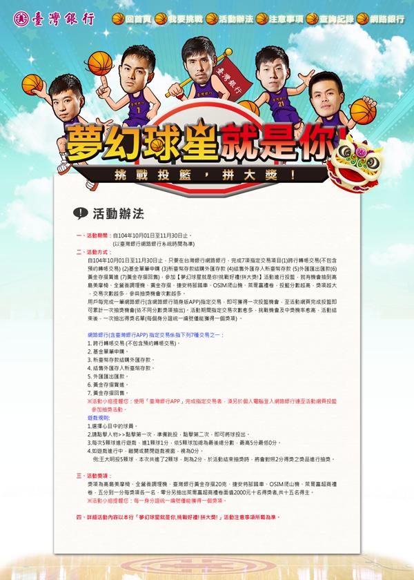 台灣銀行-夢幻球星活動辦法