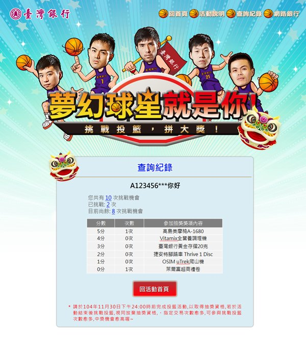 台灣銀行-夢幻球星中獎名單