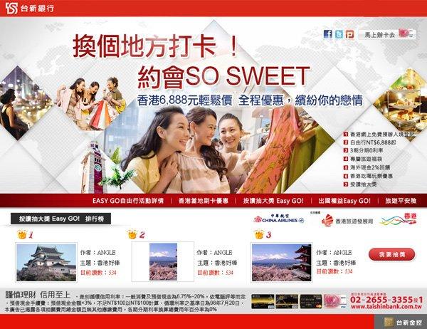 台新銀行-香港刷卡優惠