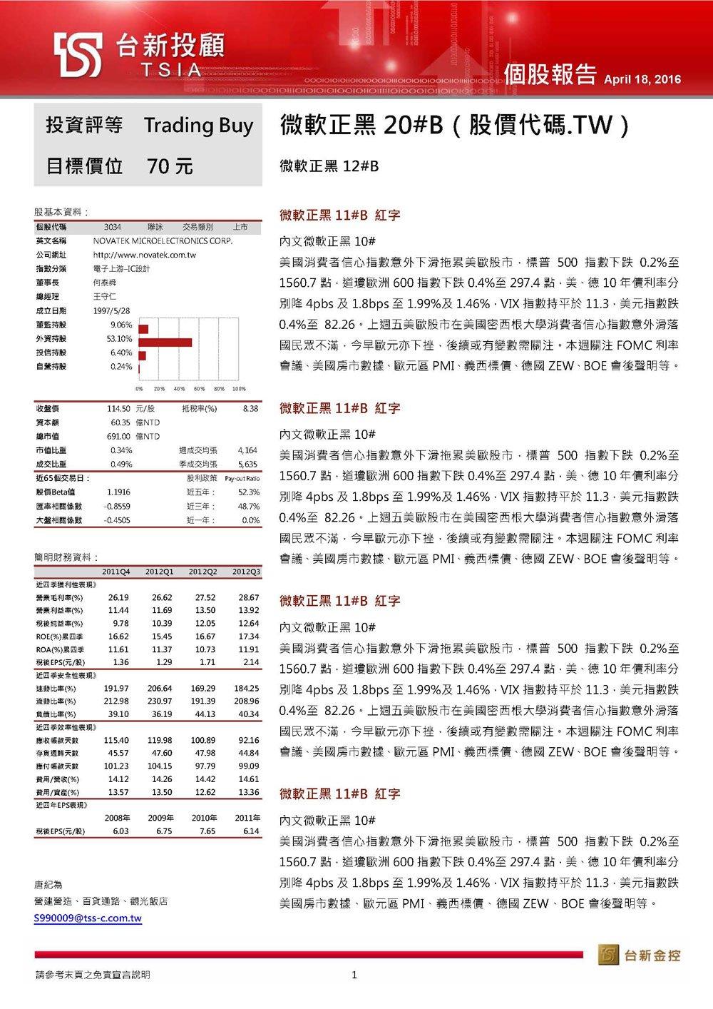 台新投顧_個股報告