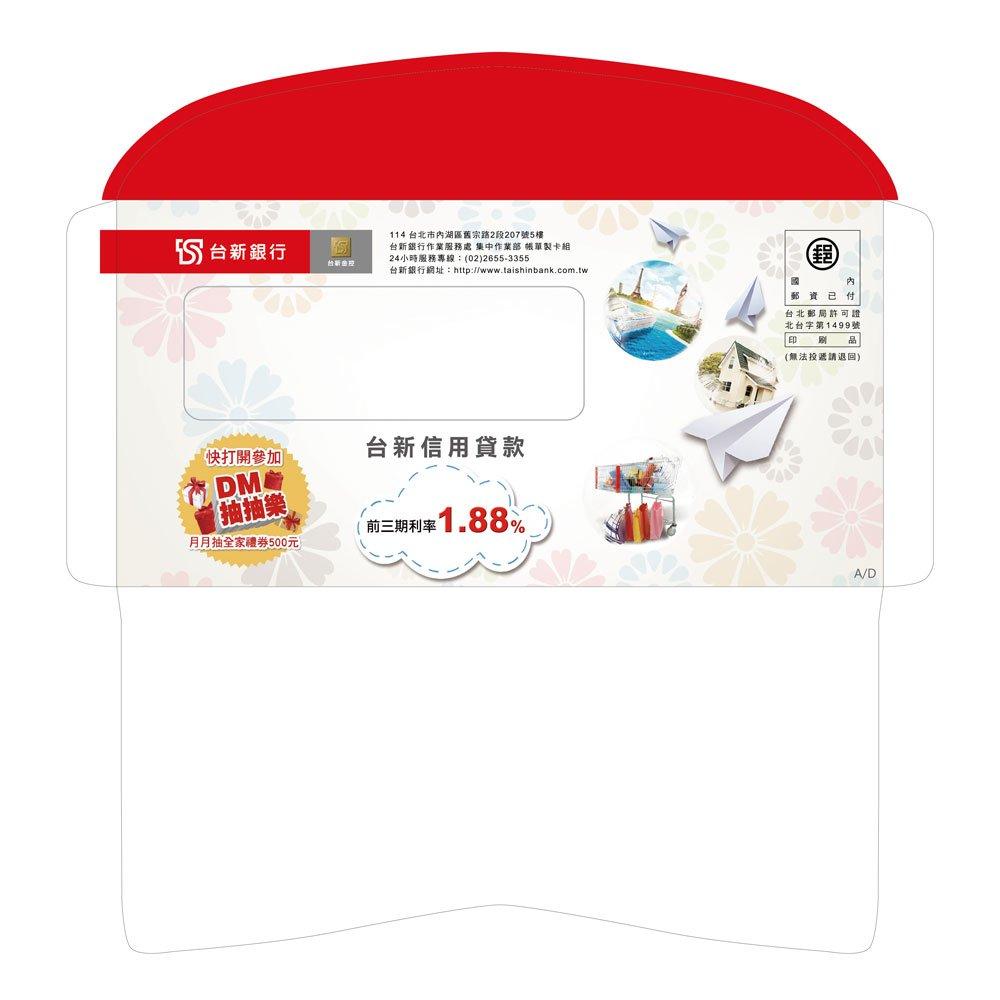 台新銀行-信封