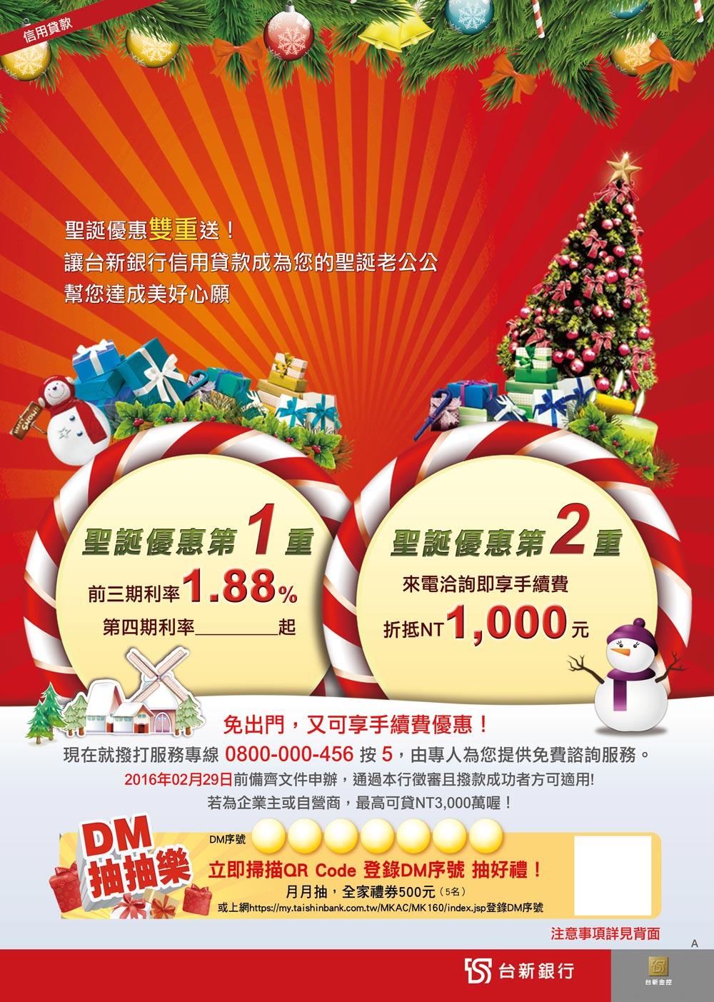 台新銀行-12月信貸