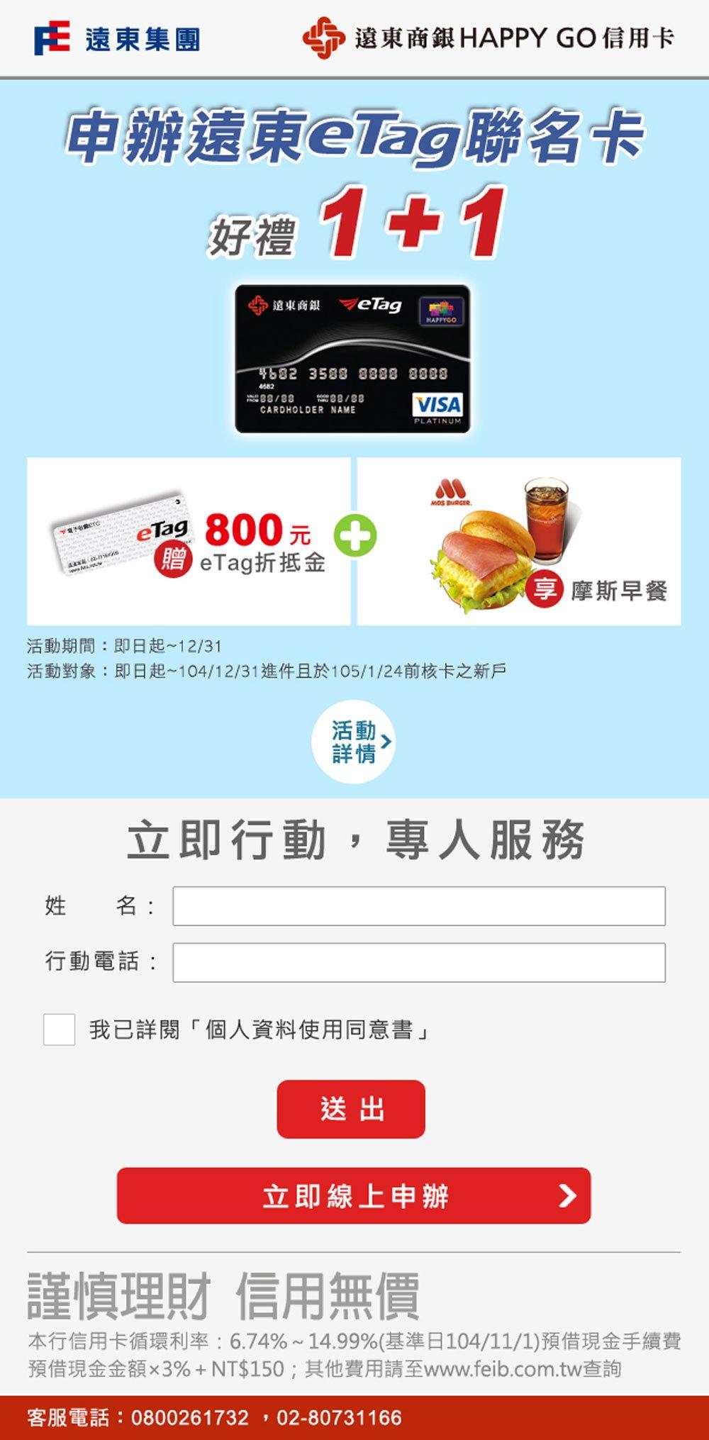 遠東商銀-etag聯名卡交叉銷售活動