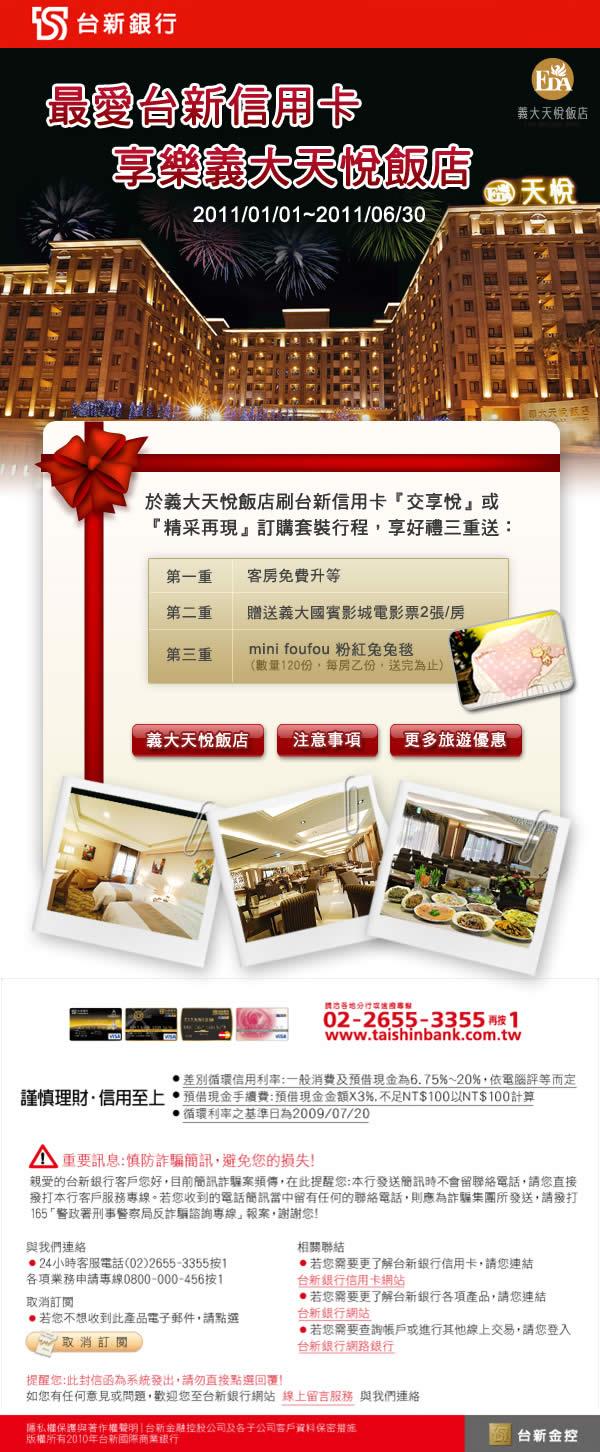 台新銀行-義大天悅飯店