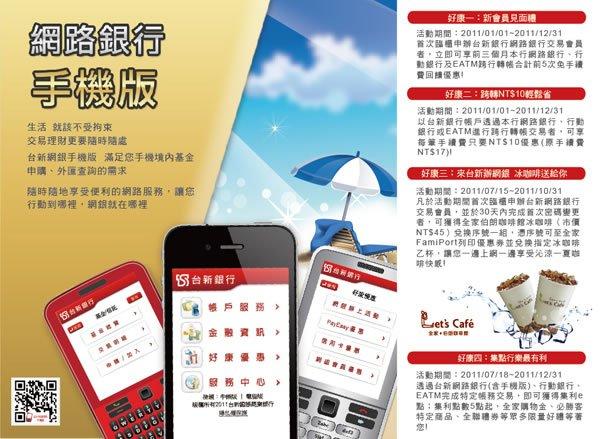 台新銀行-網路銀行手機版