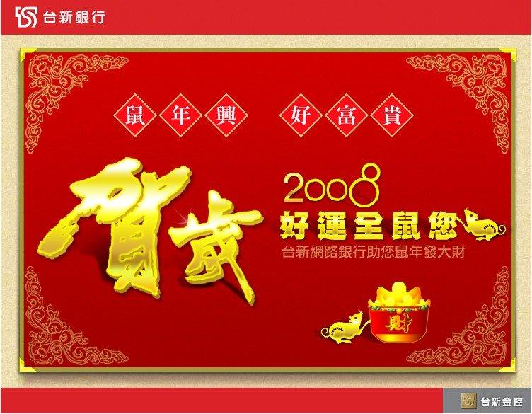 台新銀行-網銀農曆電子賀卡